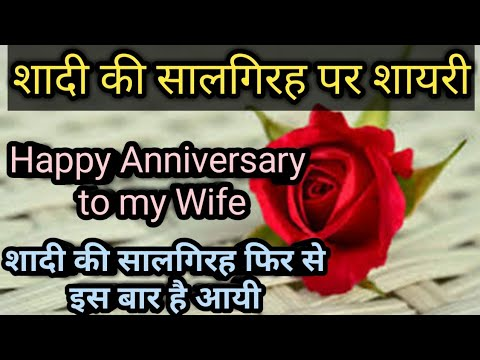 Wedding Anniversary Poem   Anniversary Love Poem   Happy Anniversary My Love   Romantic Poem