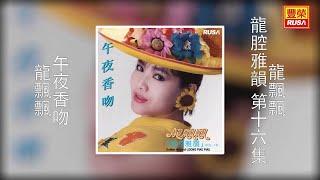 龍飄飄 - 午夜香吻 [Original Music Audio]
