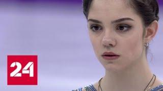 Фигурное катание: Загитова и Медведева соперничают только друг с другом - Россия 24