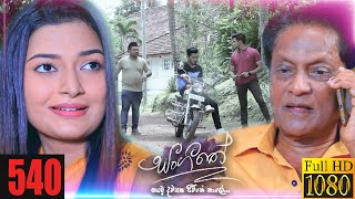 Sangeethe | Episode 540 18th May 2021 Thumbnail