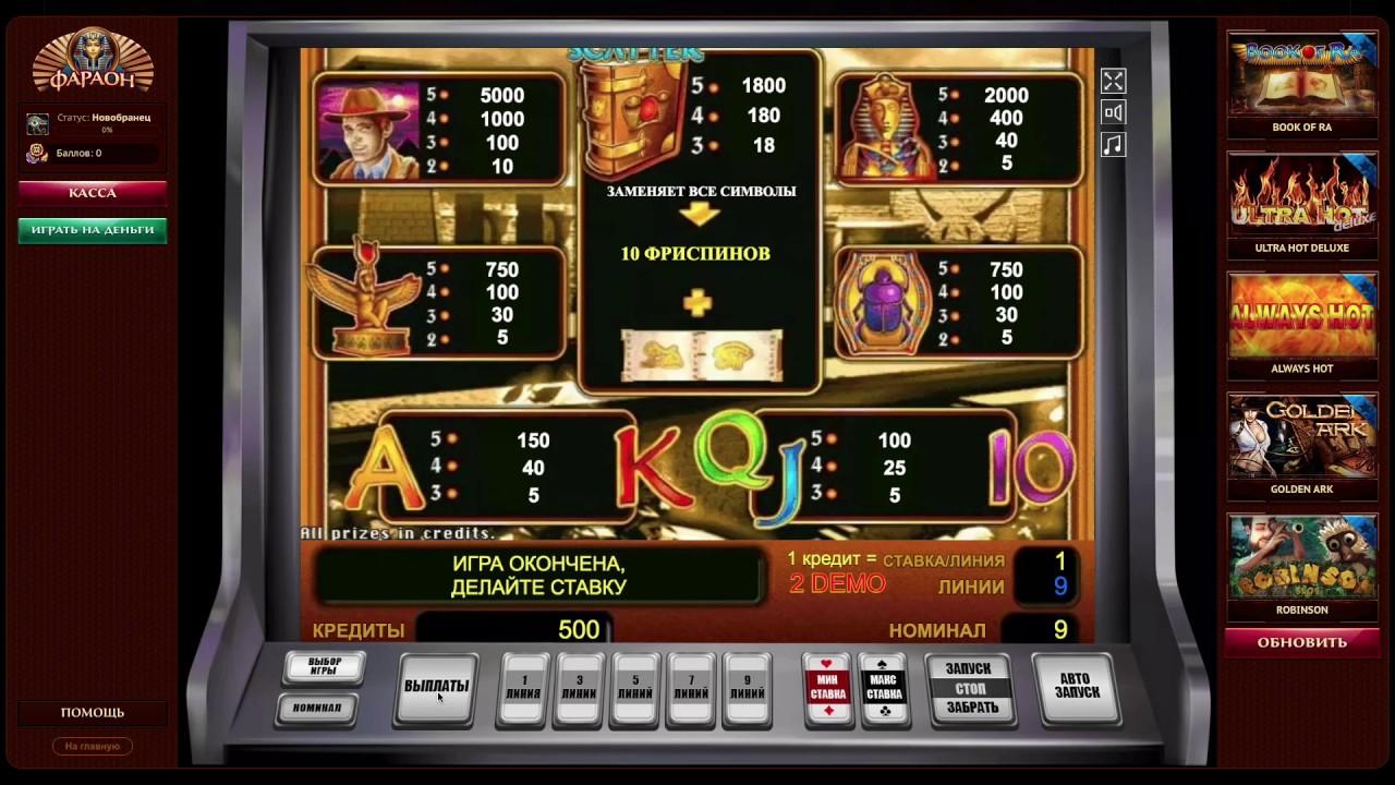 Как заработать деньги казино фараон видео играть в новые игровые автоматы онлайнi