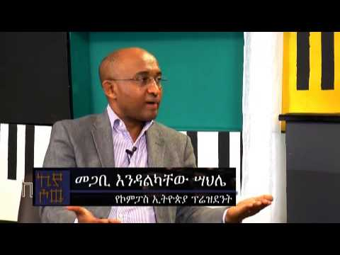 Pastor Endalkachew Sahele Interview Part 1