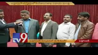 Telangana Culutural Society members meet VK Singh in Bahrain TV9