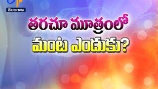 Common Urinary Infections   Sukhibhava    3rd January 2017   ETV Telangana