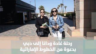 رحلة غادة ودانا إلى دبي بدعوة من الخطوط الإماراتية - هنا وهناك