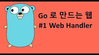 Go 로 만드는 웹