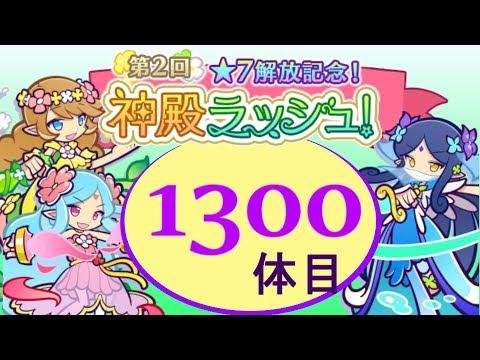 【ぷよクエ】第2回 神殿ラッシュ 1300体目☆