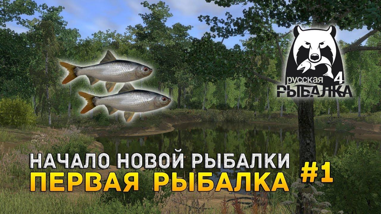 Русская рыбалка 4 #1 - Первая рыбалка (Первый Взгляд)