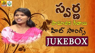 Telangana Swarnakka songs - Telangana Folk Songs -  Social Awareness Songs - Janapada Geethalu