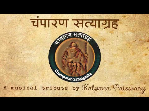 Kalpana Patowary | Champaran Satyagraha | The Song Of Freedom Fight | Independence Day Special