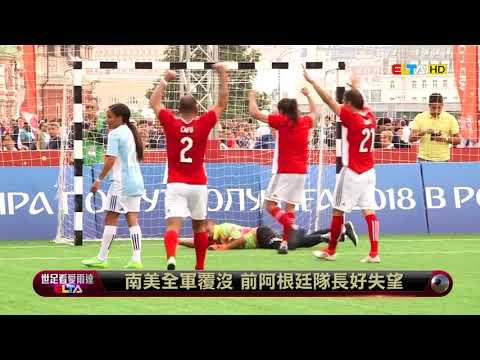 愛爾達電視20180712|世足傳奇友誼賽 退役球星風華再現