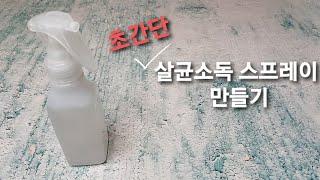 [DIY] 식품첨가물로 만든 초간단 살균소독 스프레이 …