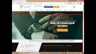 ОБЗОР OPTIMU-S.COM - ХАЙП ОТ ПРОВЕРЕННОГО АДМИНА! СТРАХОВКА 50$