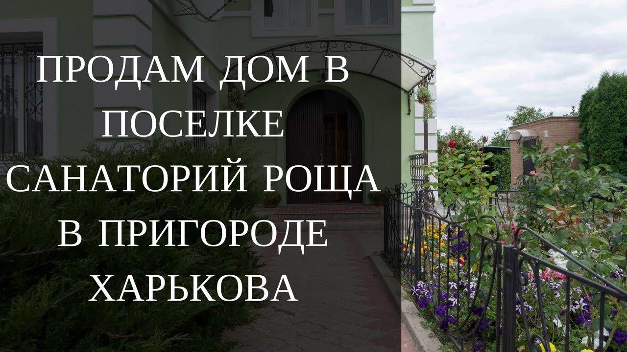 Актуальные объявления продажа домов в харькове с фото и ценой. Недорого купить частный дом в харькове без посредников.