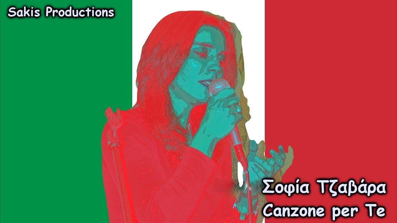 Canzone per Te, Sofia cover Amalia Rodrigues, Sergio Endrigo, Il Volo, Γ. ΝΤΑΛΑΡΑΣ