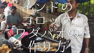 インドの屋台でコロッケパン「ワダパオ」を食べました。 ピリ辛のワダを...