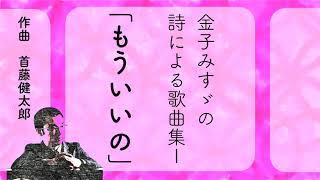 No.1 もういいの by 首藤健太郎