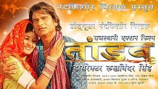 Tandav Official Part1 | Rajasthani full Movie