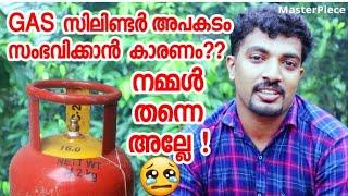 നിങ്ങൾ പാചക ഗ്യാസ് ഉപയോഗിക്കുന്നവരല്ലേ??LPG GAS Cylinder Leakage safety Tips and tricks|masterpiece thumbnail