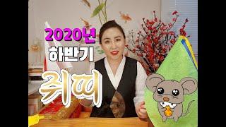 [소원성취집] 2020년 신점으로 본 재물운 문서운 건강운 애정운 하반기 쥐띠운세!! 부산 유명한 무당 점집…
