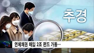 연체채권 매입 2조 펀드 가동…대부업체 매각 차단 신동…
