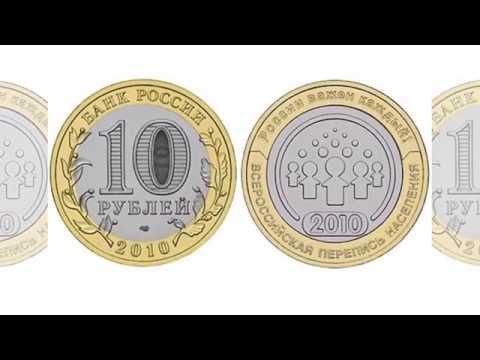 Редкие и дорогие монеты 10 рублей