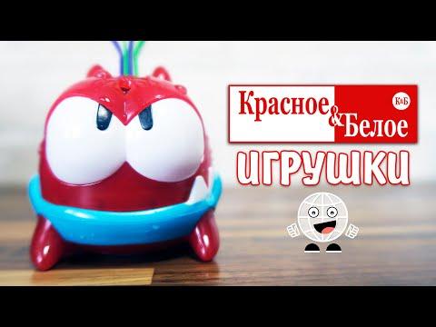 Все игрушки из КБ / магазин красное белое