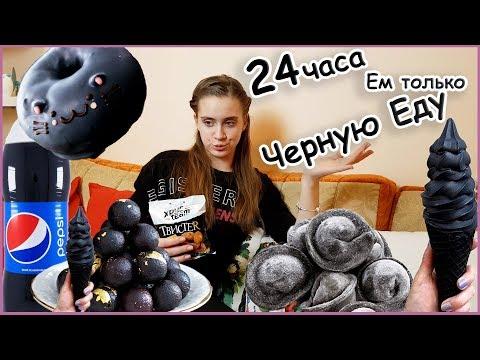 24 ЧАСА ЕМ ТОЛЬКО ЧЕРНУЮ ЕДУ/ Делаю ЧЕРНЫЙ СЛАЙМ