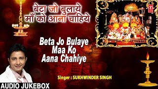 बेटा जो बुलाये माँ को आना चाहिये Beta Jo Bulaye Maa Ko Aana Chahiye I SUKHWINDER SINGH I Navratri