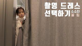 결혼준비, 누벨드블랑 촬영 드레스 가봉! with 소소…