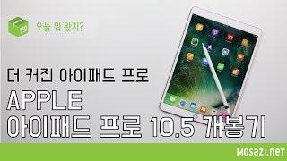 오늘 뭐 왔지 새롭게 출시된 아이패드 프로 10 5 인치 개봉기 apple new ipad pro 10 5 unboxing