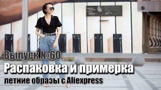 РАСПАКОВКА ПОСЫЛОК с ALIEXPRESS Стильные вещи трендовая летняя женская одежда и обувь