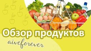 атак, аптека, пирожные, еда, продукты - обзор покупок