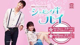 ソ・イングクの新しい魅力満載のロマンティックコメディ 『ショッピング...