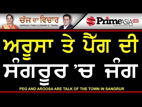Chajj Da Vichar 753 || Peg and Aroosa are Talk of the Town in Sangrur