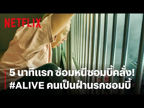 #Alive: คนเป็นฝ่านรกซอมบี้ | ตัวอย่างภาพยนตร์อย่างเป็นทางการ | Netflix