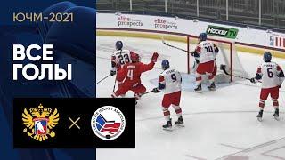 01 05 2021 Россия U 18 Чехия U 18 11 1 Обзор матча