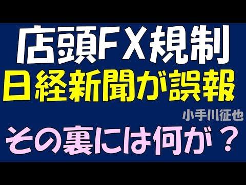 日経新聞の&x300c2018;年春にも店頭FX規制強化・10倍へ」は誤報確定?その裏には何が?