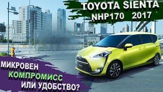 Toyota Sienta - красавчик или уродец?  Что выбрать Тойота Сиента Nhp170 или Хонда Фрид GB7