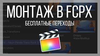 Монтаж видео в FCPX. Бесплатные переходы для Final Cut Pro X.