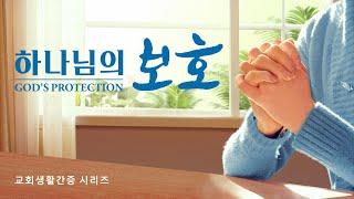 교회생활간증 동영상 <하나님의 보호>