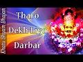 Tharo Dekh Liyo Darbar - Ginny Kaur - Latest Khatu Shyam Bhajan - New Ginny Kaur Bhajan 2017