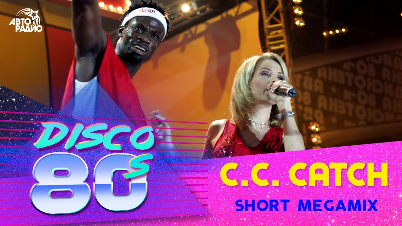 Download C.C. Catch - Short Megamix (Disco of the 80's Festival, Russia, 2004)