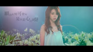 G.E.M. 鄧紫棋 - 喜歡你 Official MV [HD]