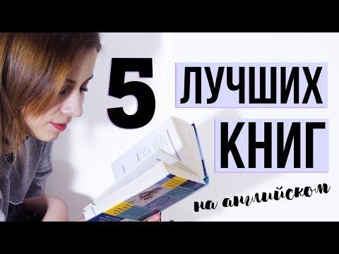 5 ЛЕГКИХ КНИГ НА АНГЛИЙСКОМ ДЛЯ НОВИЧКОВ