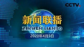 《新闻联播》化危为机谋发展 迎难而上促生产 20200405 | CCTV