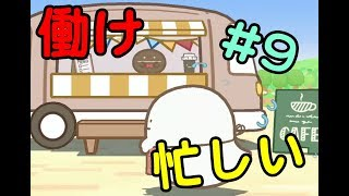 店長が全然働かないw【すみっコぐらしあつまれ!すみっこタウン】#9