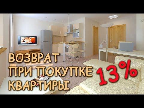 Имущественный вычет при покупке квартиры.Как вернуть 13{0deac35722e5fae15d621fc8974ddc4fafc06e55b853447f8ba6d63d77d73e21}