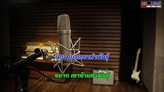 บ่เอาทำพันธุ์ - ขวัญ พัชรี (Cover Midi Karaoke)