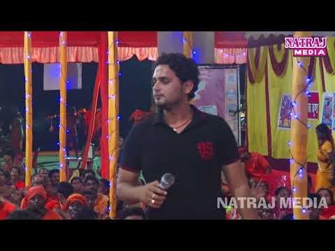 बोल बम का नारा है    Bol Bam Ka Nara Hai    Bhojpuri Devotional Stage Program    Natraj Media